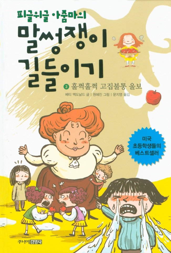 mrs. piggle wiggle's magic_korean_2011_hardcover_FRONT